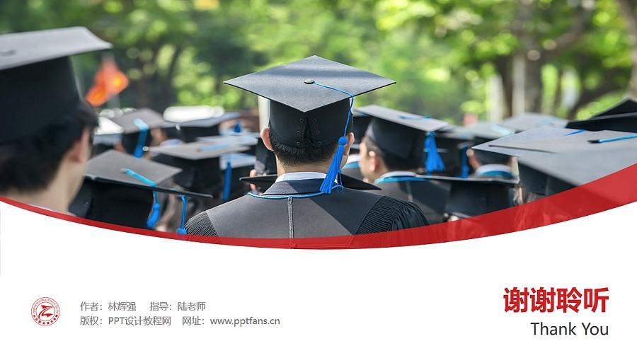 长沙职业技术学院PPT模板下载_幻灯片预览图32