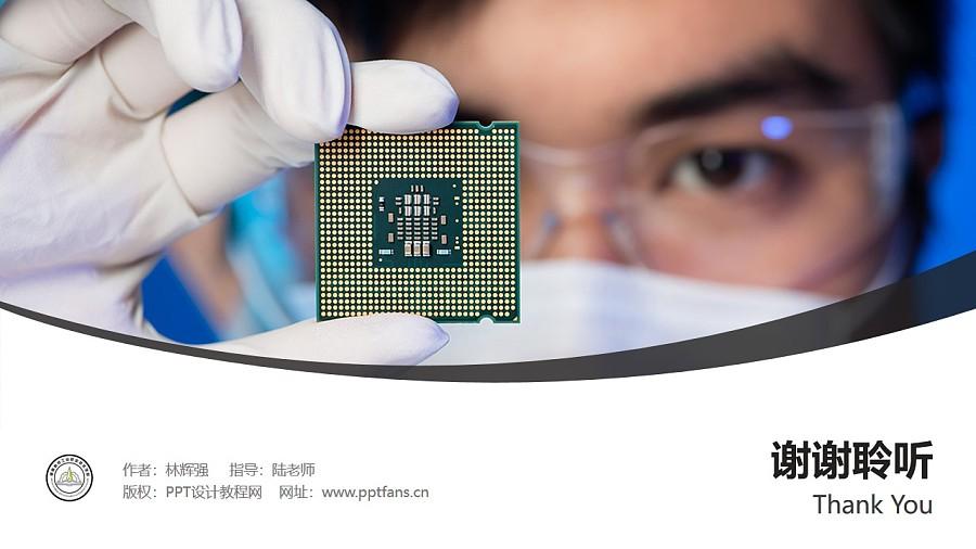 湖南科技工业职业技术学院PPT模板下载_幻灯片预览图32