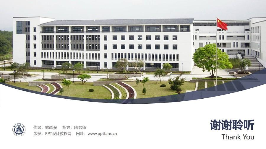 黄山学院PPT模板下载_幻灯片预览图32