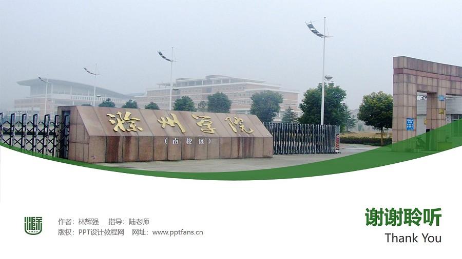 滁州学院PPT模板下载_幻灯片预览图32
