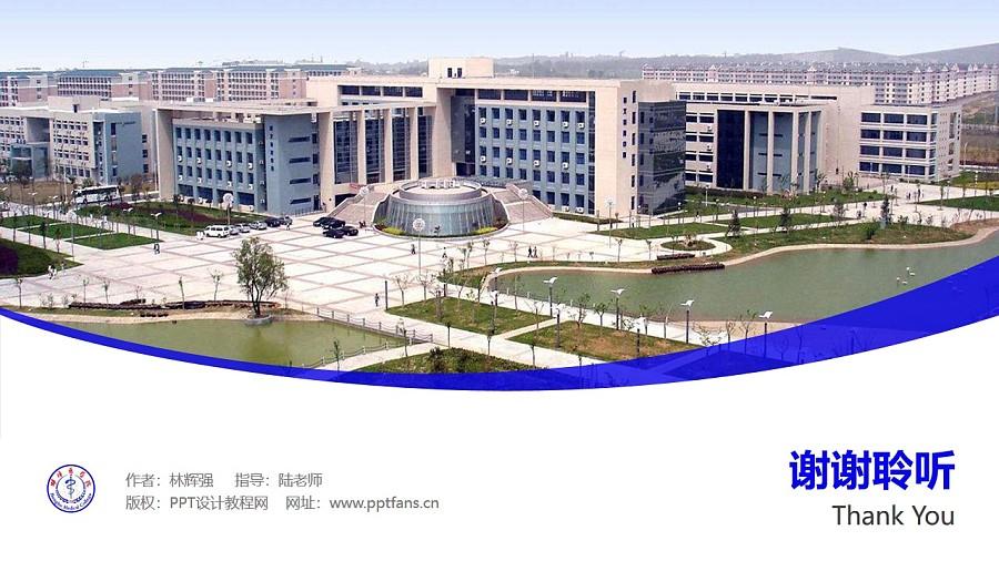 蚌埠医学院PPT模板下载_幻灯片预览图32