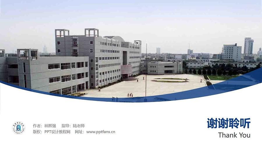 阜阳师范学院PPT模板下载_幻灯片预览图32
