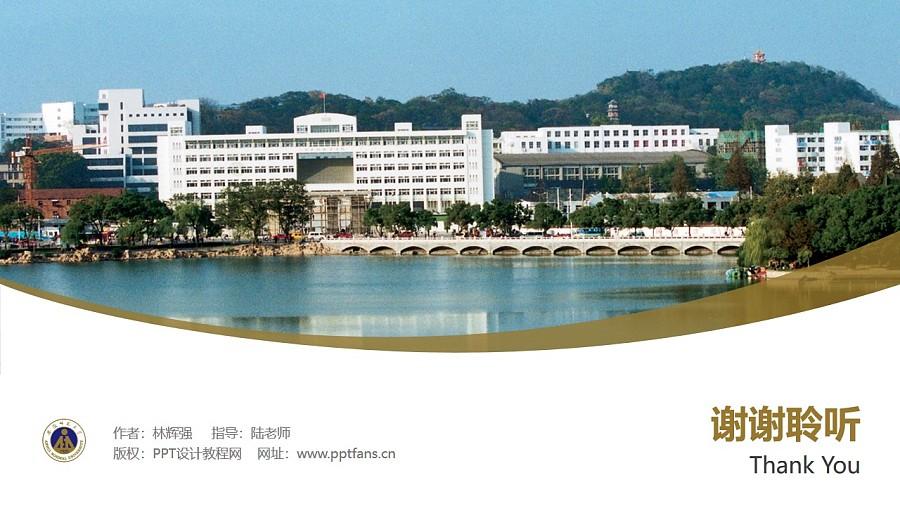 安徽师范大学PPT模板下载_幻灯片预览图32