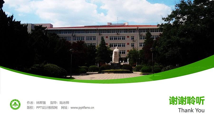 安徽农业大学PPT模板下载_幻灯片预览图32