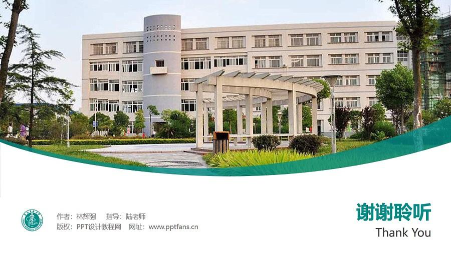 安徽医科大学PPT模板下载_幻灯片预览图32