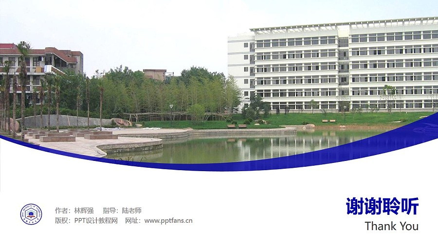 安徽工业大学PPT模板下载_幻灯片预览图32
