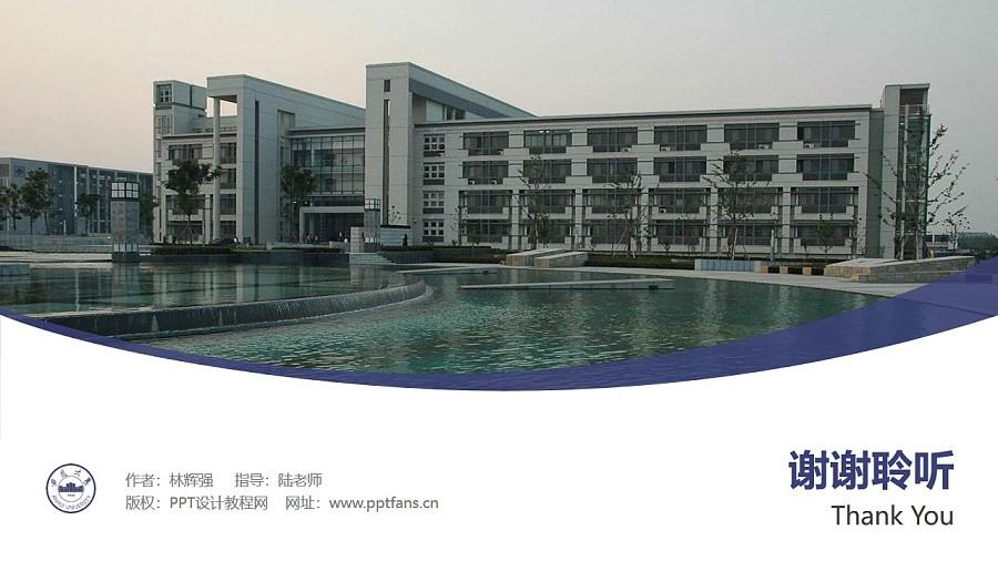 安徽大学PPT模板下载_幻灯片预览图32