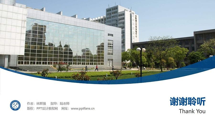 安徽理工大学PPT模板下载_幻灯片预览图32