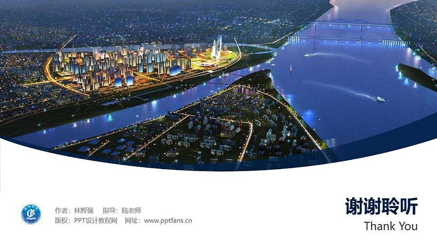 福州海峡职业技术学院PPT模板下载_幻灯片预览图32