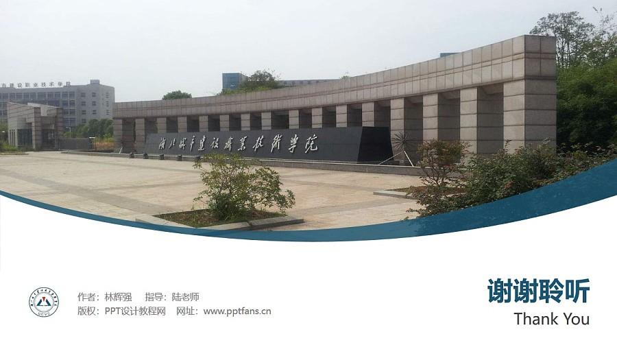 湖北城市建设职业技术学院PPT模板下载_幻灯片预览图32