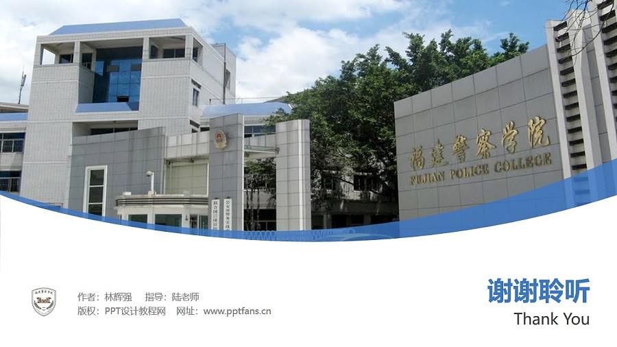 福建警察学院PPT模板下载_幻灯片预览图32