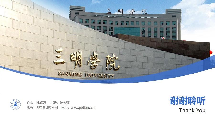 三明学院PPT模板下载_幻灯片预览图32