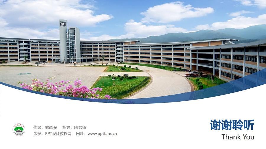 龙岩学院PPT模板下载_幻灯片预览图32