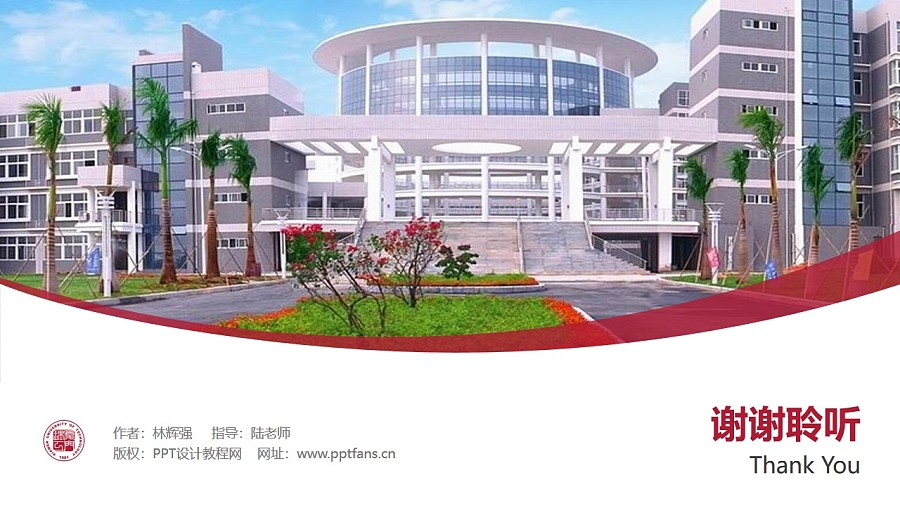 厦门理工学院PPT模板下载_幻灯片预览图32