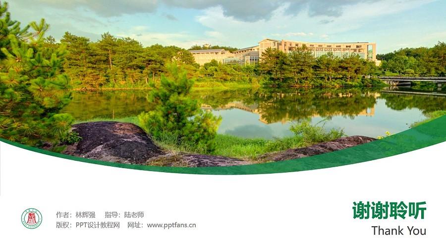 武夷学院PPT模板下载_幻灯片预览图32