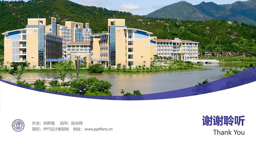 闽江学院PPT模板下载_幻灯片预览图32