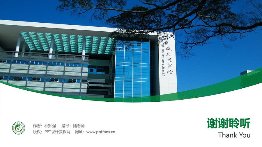 福建农林大学PPT模板下载_幻灯片预览图32