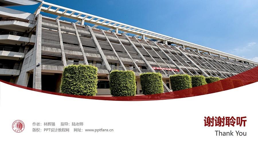 华侨大学PPT模板下载_幻灯片预览图32