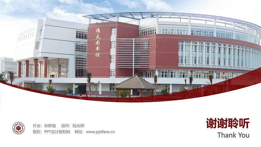 闽南师范大学PPT模板下载_幻灯片预览图32