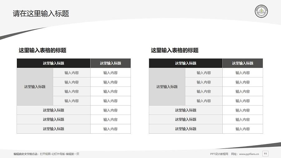 湖南科技工业职业技术学院PPT模板下载_幻灯片预览图11