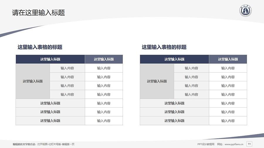 黄山学院PPT模板下载_幻灯片预览图11