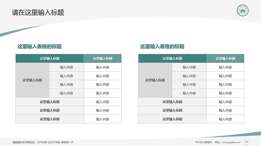 皖西学院PPT模板下载_幻灯片预览图11
