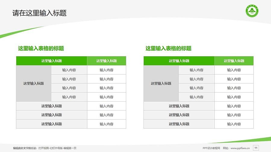 安徽农业大学PPT模板下载_幻灯片预览图11