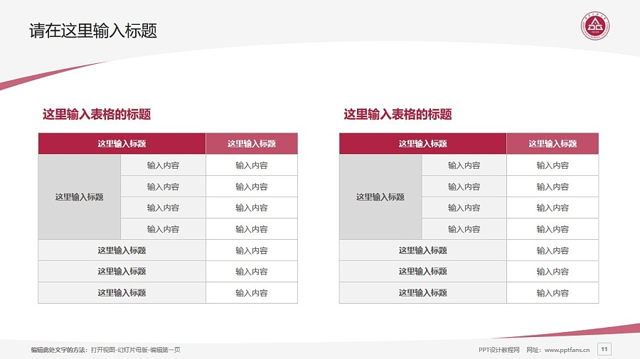 安徽工程大学PPT模板下载_幻灯片预览图11