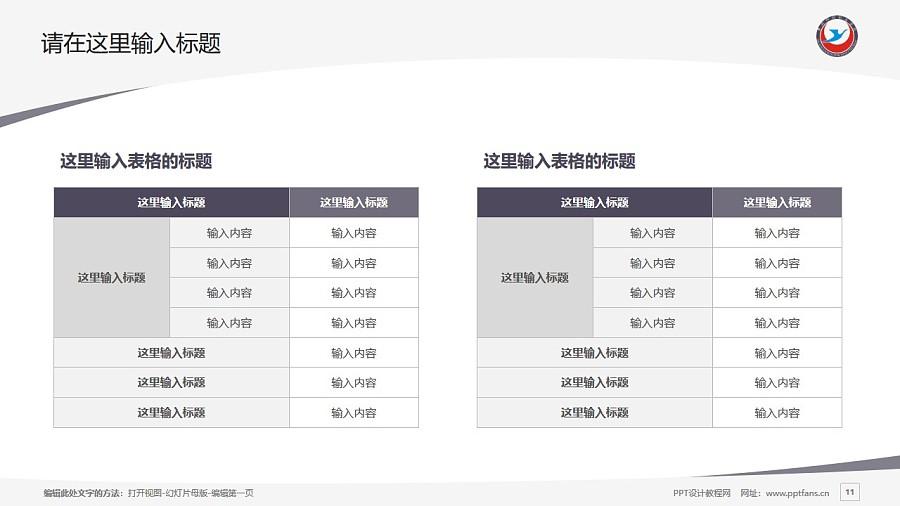 黄冈科技职业学院PPT模板下载_幻灯片预览图11