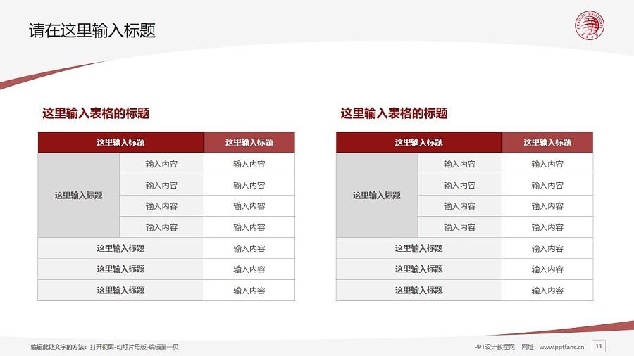华侨大学PPT模板下载_幻灯片预览图11