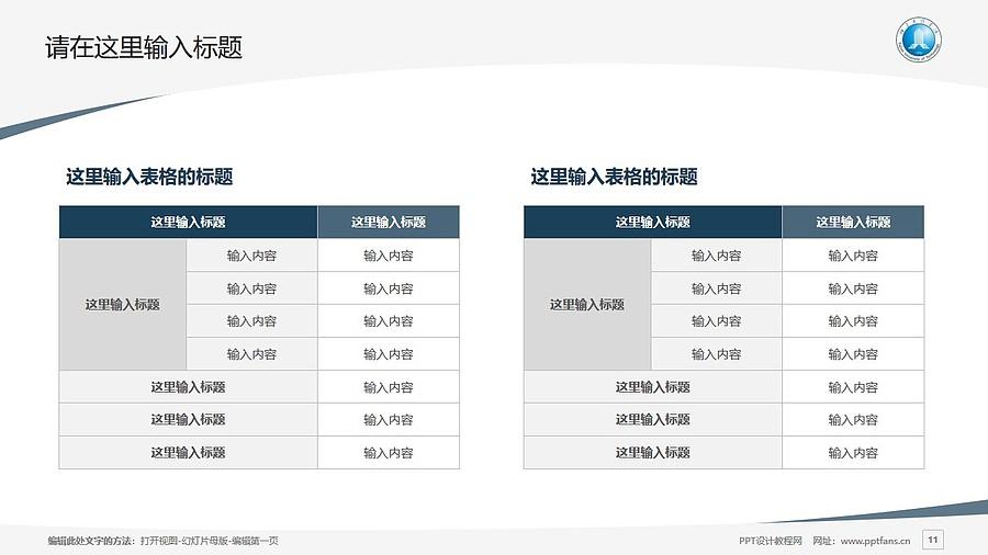 福建工程学院PPT模板下载_幻灯片预览图11