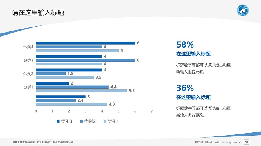 湖南安全技术职业学院PPT模板下载_幻灯片预览图18