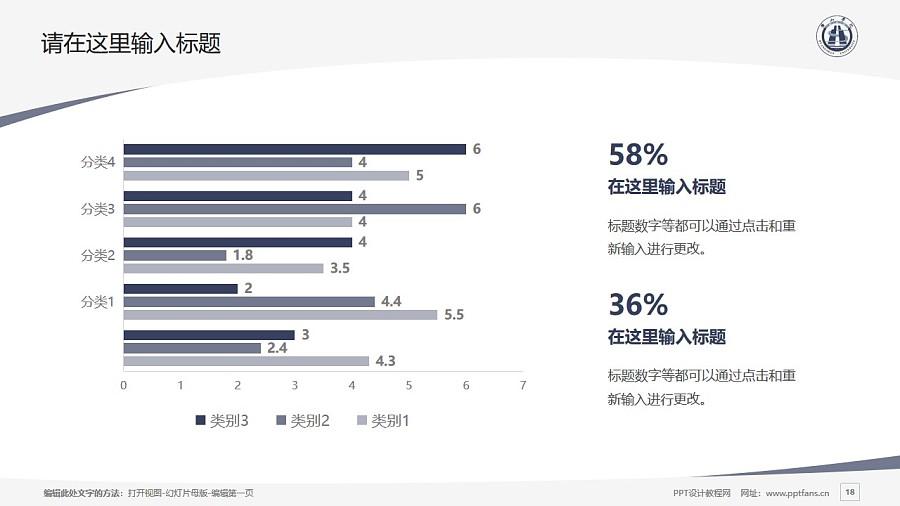 黄山学院PPT模板下载_幻灯片预览图18