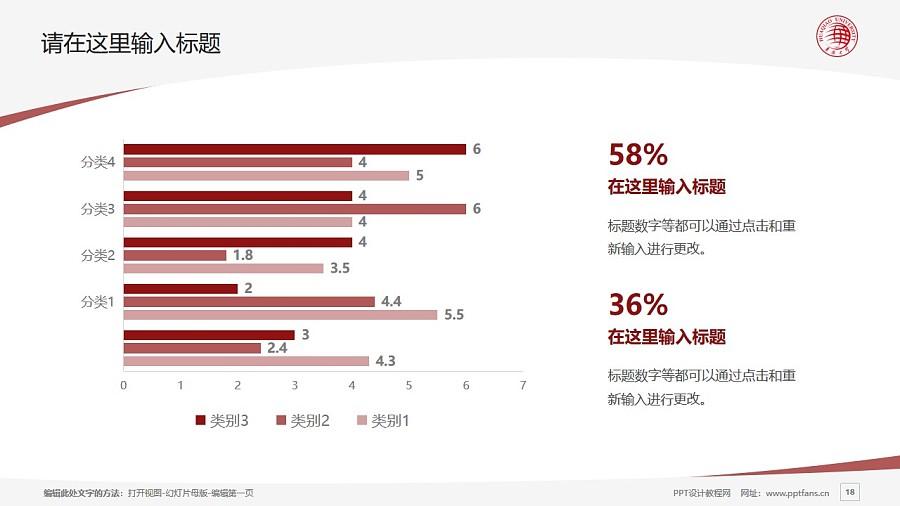 华侨大学PPT模板下载_幻灯片预览图18