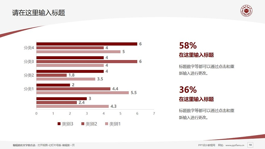 闽南师范大学PPT模板下载_幻灯片预览图18