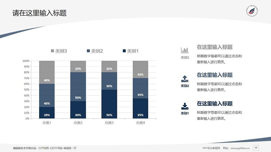 湖南化工职业技术学院PPT模板下载_幻灯片预览图17