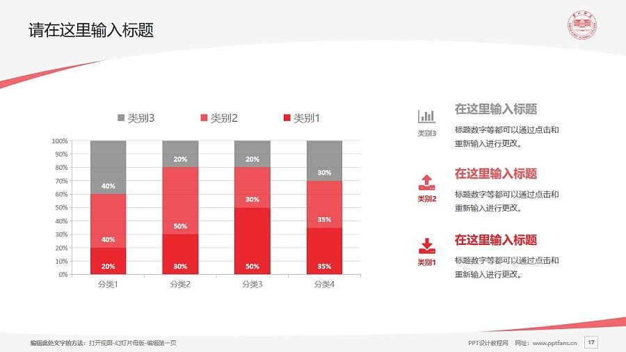 湖南第一师范学院PPT模板下载_幻灯片预览图17
