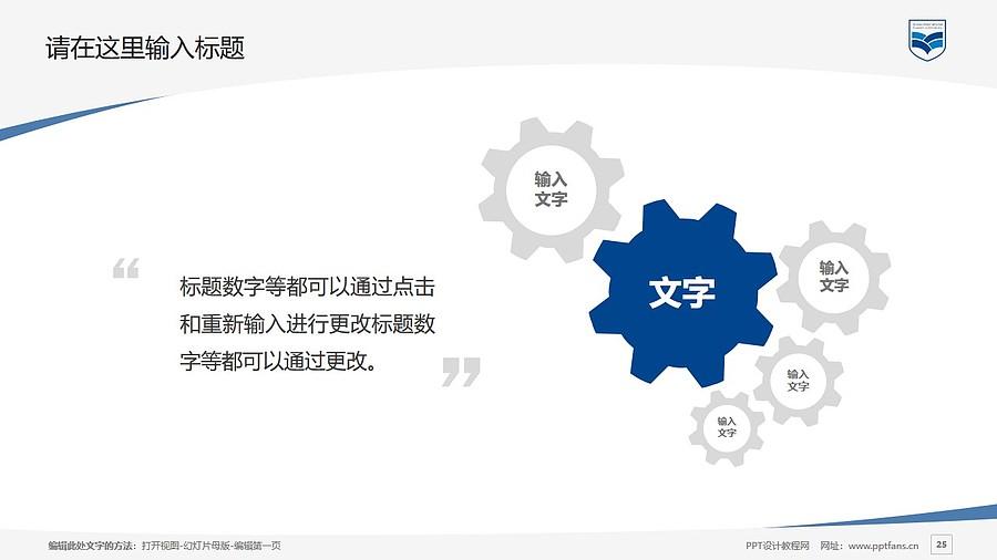 湖南涉外经济学院PPT模板下载_幻灯片预览图25