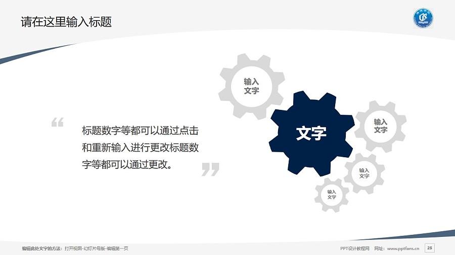 福州海峡职业技术学院PPT模板下载_幻灯片预览图25