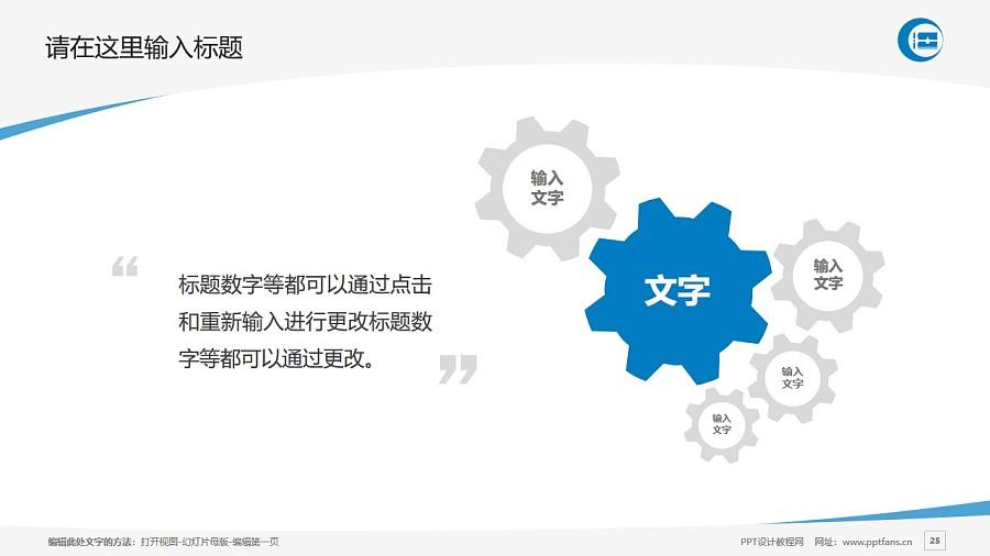 长江工程职业技术学院PPT模板下载_幻灯片预览图25