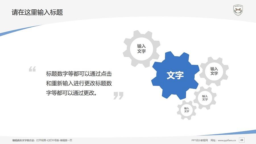 福建警察学院PPT模板下载_幻灯片预览图25