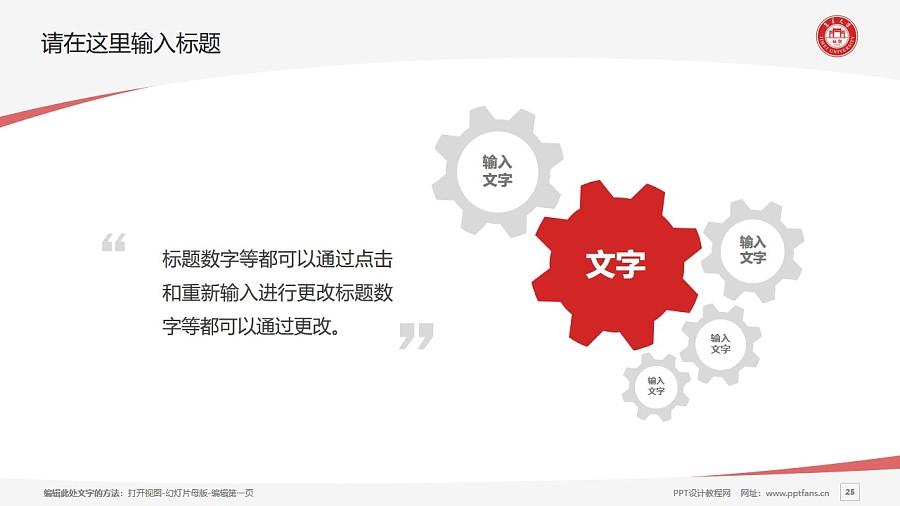 集美大学PPT模板下载_幻灯片预览图25