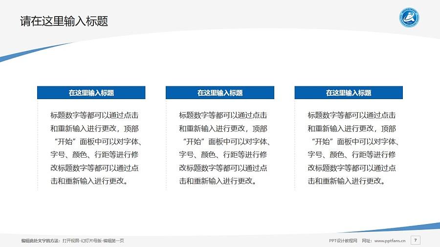 湖南安全技术职业学院PPT模板下载_幻灯片预览图7