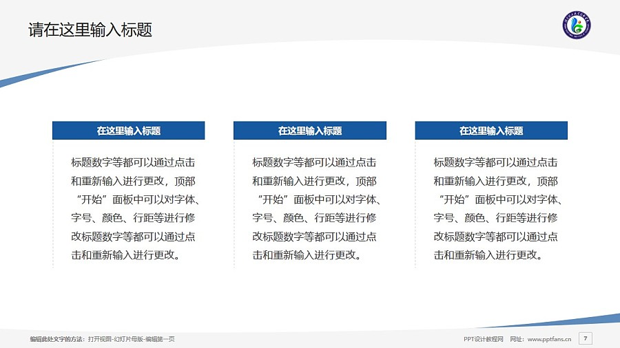 湖南理工职业技术学院PPT模板下载_幻灯片预览图7