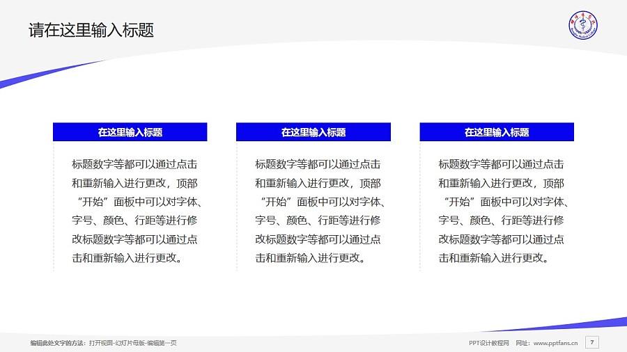 蚌埠医学院PPT模板下载_幻灯片预览图7