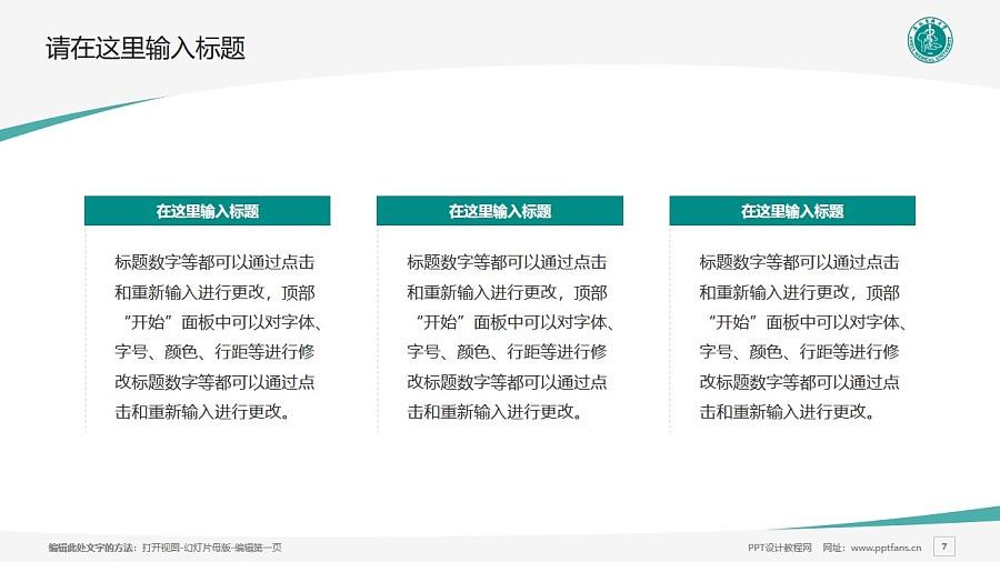 安徽医科大学PPT模板下载_幻灯片预览图7