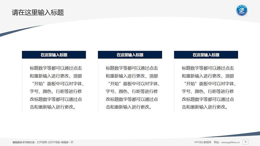 福州海峡职业技术学院PPT模板下载_幻灯片预览图7