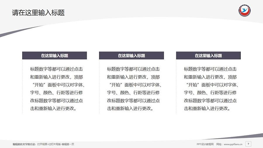 黄冈科技职业学院PPT模板下载_幻灯片预览图7