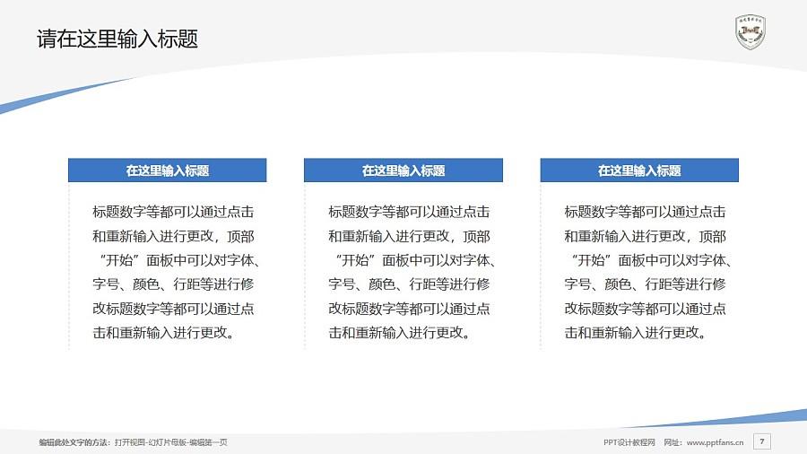 福建警察学院PPT模板下载_幻灯片预览图7