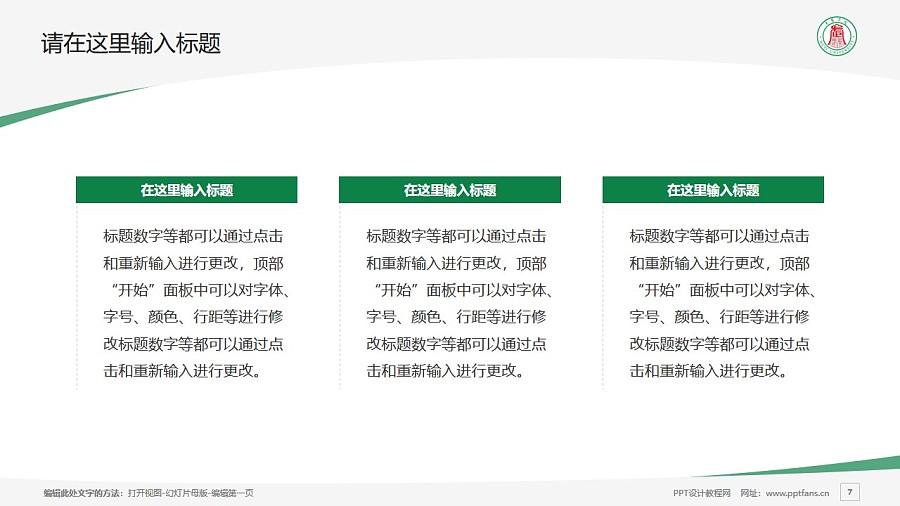 武夷学院PPT模板下载_幻灯片预览图7